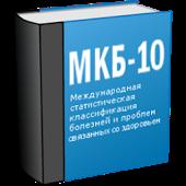 МКБ 00 (Free)